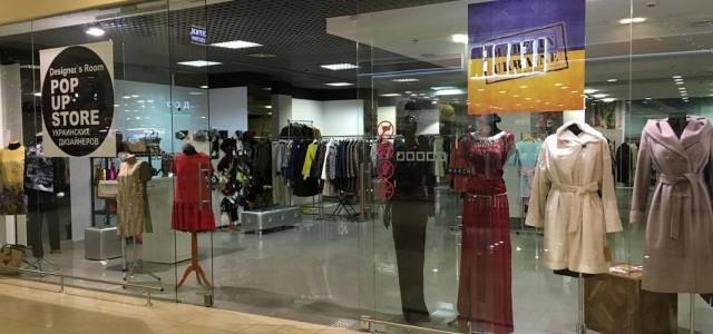 Designer's Room POP-UP store украинских дизайнеров открылся в ТРЦ «Караван»