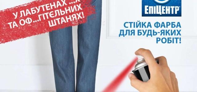 Кейс: как сработала реклама «Эпицентра» по мотивам скандального ролика