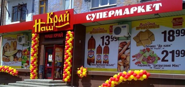 «Наш Край» открыл два магазина