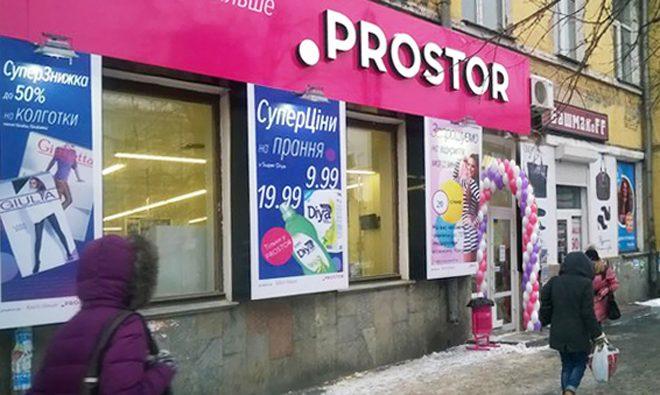 PROSTOR открыл четыре новых магазина