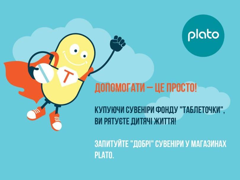 Ответственный бизнес: PLATO проводит благотворительную акцию с «Таблеточками»