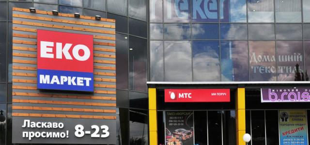 Новый дизайн: Зачем «Эко маркет» меняет оформление своих супермаркетов?