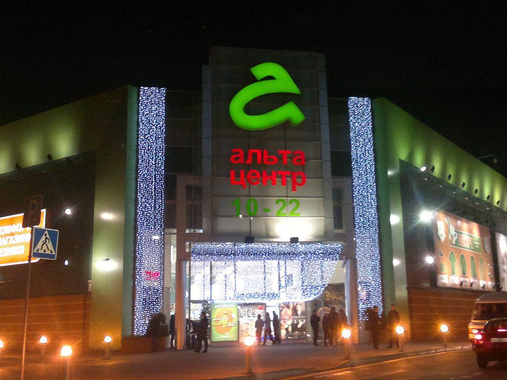 altacenter