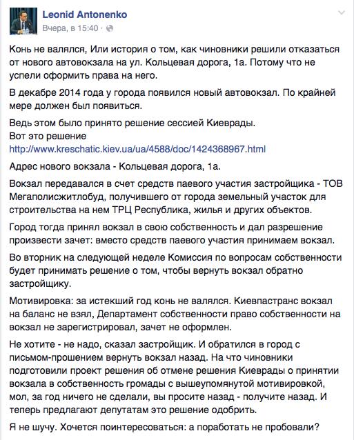 antonenko_respublika