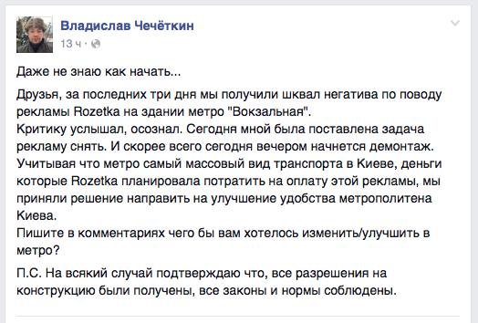 chechetkin_metro