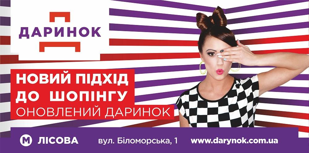 darynok_new1
