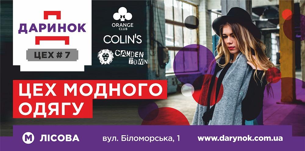 darynok_new2