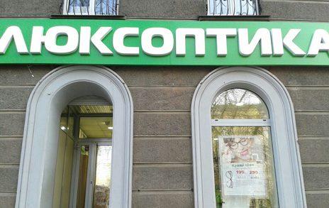 «Люксоптика» открылась в Днепропетровске