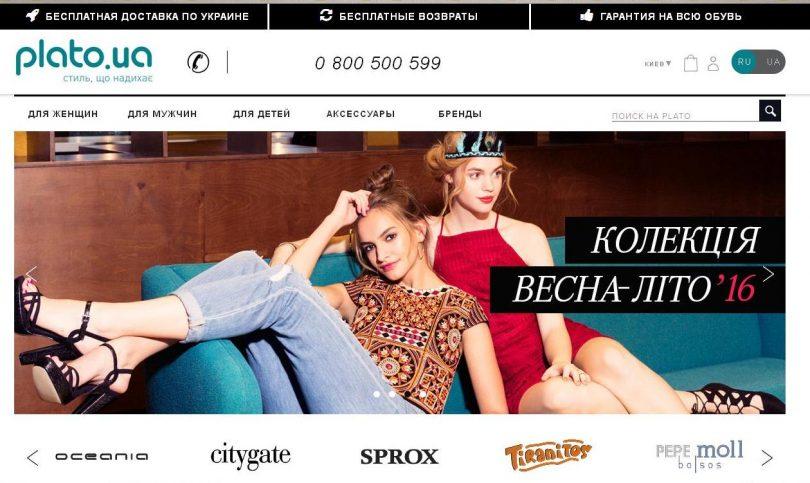 MTI открыл интернет-магазин обуви Plato.ua