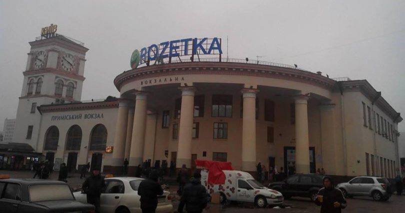 Скандал: Rozetka снимет рекламную конструкцию на ст. м. Вокзальная после критики