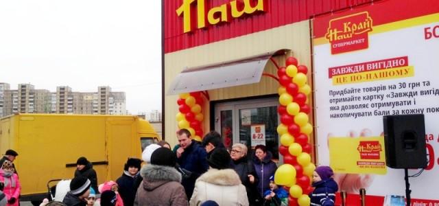 Сеть супермаркетов «Наш Край» выросла на 4 магазина