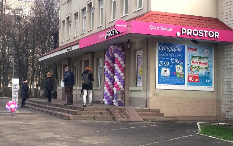 Prostor открыл 3 новых магазина