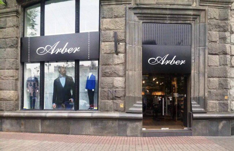 Arber будет представлять все новые модели в магазине на Крещатике