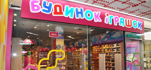В Киеве открылось два новых магазина детских товаров