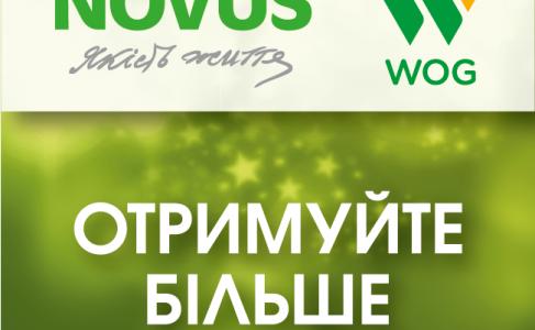 NOVUS і WOG запустили новую совместную акцию