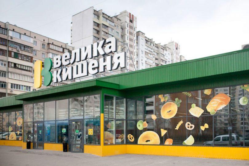 За два года Велика Кишеня вернула покупателям 73 миллиона гривень
