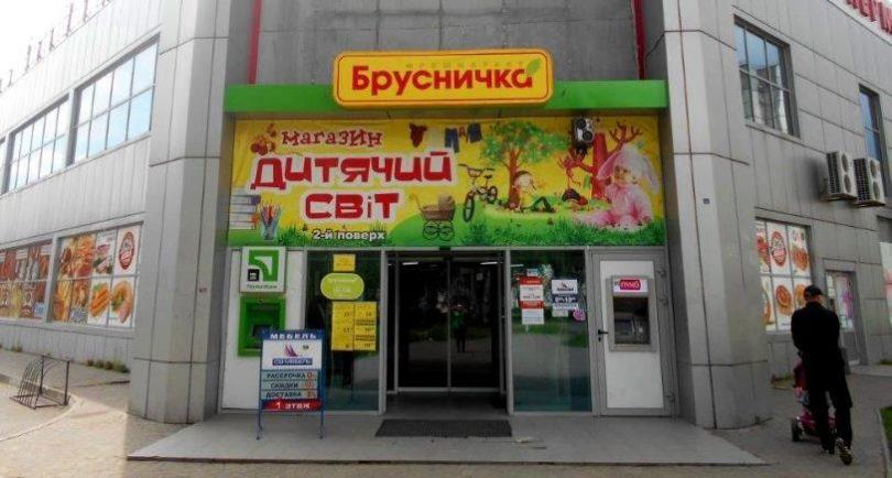 Самый большой фрешмаркет сети Брусничка откроется в Кривом Роге