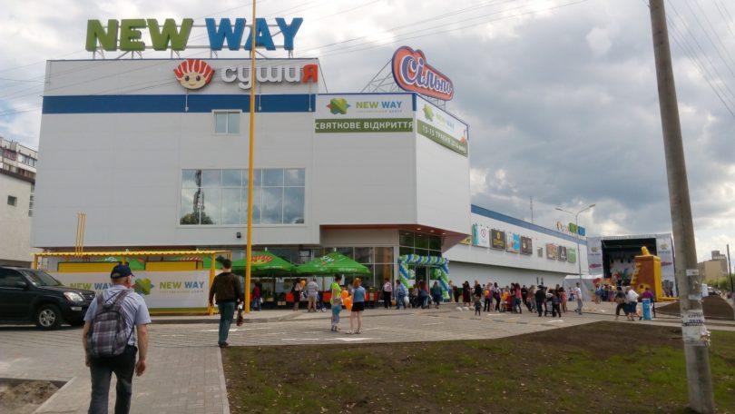 В добрый путь: как проходило открытие ТРЦ New Way (фоторепортаж)