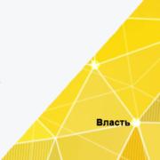 Meetup украинского бизнеса с властью: Транспортно-логистическая инфраструктура в Украине