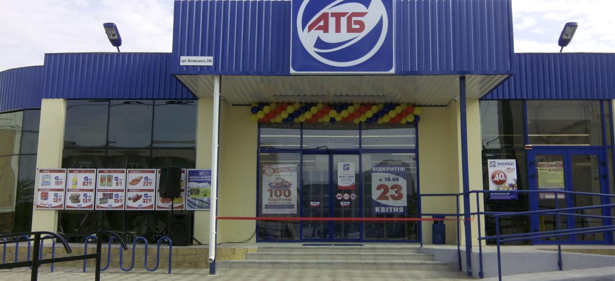 438e197c080fa7 Запад в приоритете: АТБ открыл первый супермаркет сети во Львове