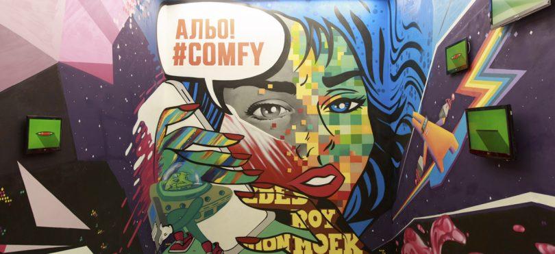 Искусство в массы: магазины Comfy превращаются в художественные галереи