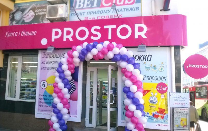 PROSTOR открыл первый магазин в Ровно