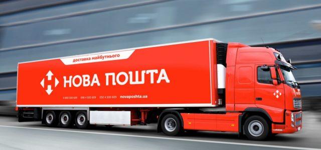 Нова Пошта запускает междугороднюю доставку день в день