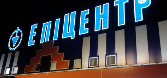 Эпицентр К открыл два новых гипермаркета