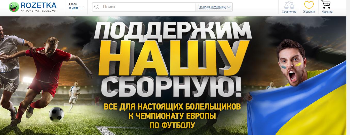 ROZETKA — Поддержим нашу сборную! Для настоящих болельщиков скидки к Чемпионату Европы по футболу _ - Google Chrome 2016-06-09 22.52.29