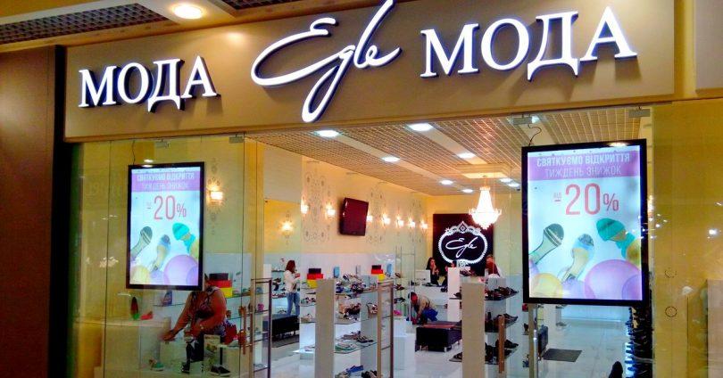 В ТРЦ Караван появился магазин обуви Мода Egle Мода