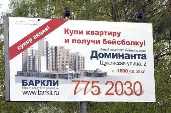 barkli_kupi_kvartiru_i_poluchi_beysbolku