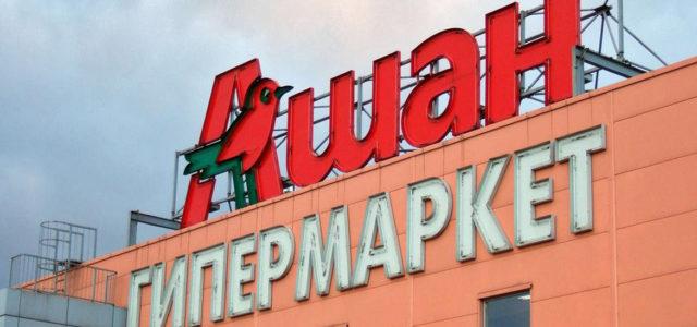 В ТЦ Auchan Петровка открылись пять новых магазинов