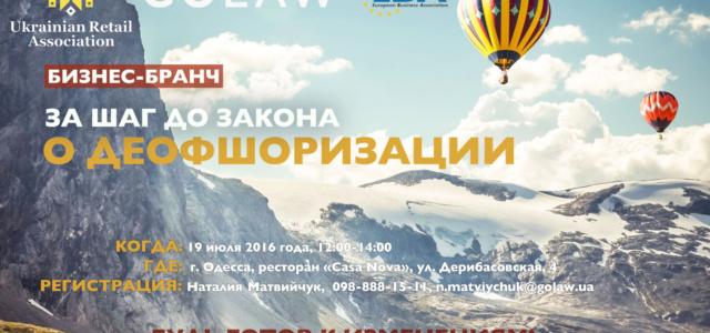 В Одессе GOLAW проводит семинар «За шаг до закона о деофшоризации»