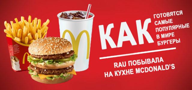 По стопам «Инспектор Фреймут»: как работает кухня McDonald's в Украине (фоторепортаж)