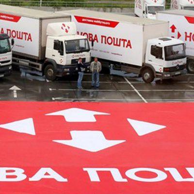Нова пошта зафиксировала рекордные объемы доставок в ІІІ квартале 2016 года
