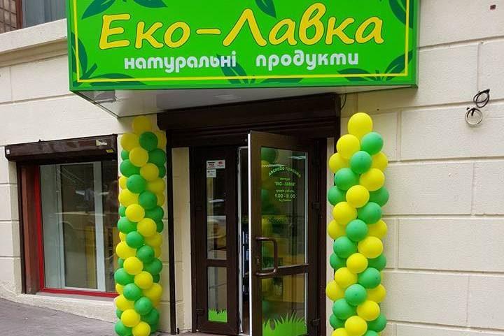 Эко-Лавка открыла по магазину в Киеве и Днепре