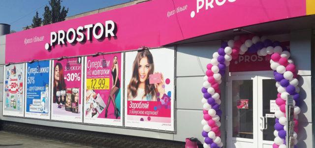 Сеть PROSTOR в августе открыла шесть магазинов