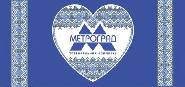 Метроград открыл обновленный квартал товаров для дома