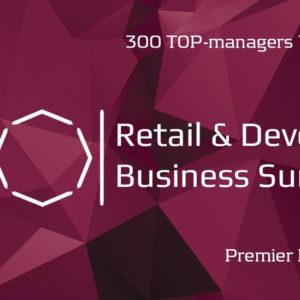 "R&D Business Summit 2016: ""Transformation of Retail in a New Reality"""