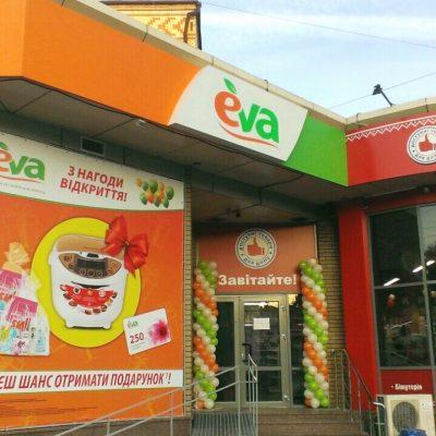EVA відкрила нові магазини у Хмельницькій та Донецькій областях