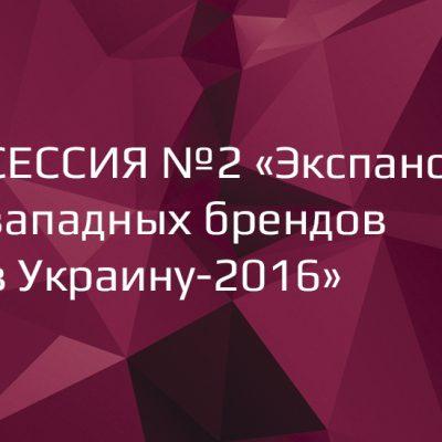 Друга сесія RDBS-2016: «Експансія міжнародних брендів в Україну»