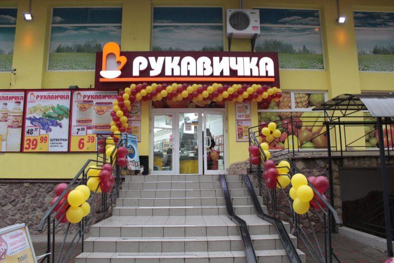 Мережа Рукавичка відкриває перший магазин в Рівненській області