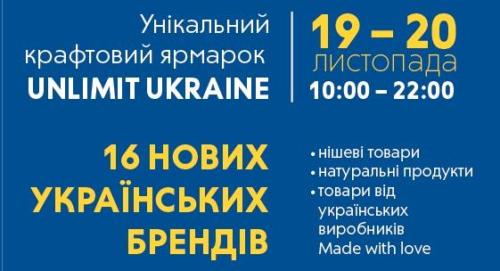 16 українських start-up брендів будуть представлені на ярмарку Unlimit  Ukraine ... 03b7cf0494542