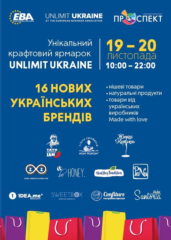 16 українських start-up брендів будуть представлені на ярмарку ... f6fe1af4707ab