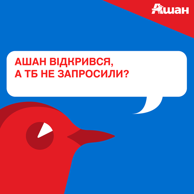 ashan_atb