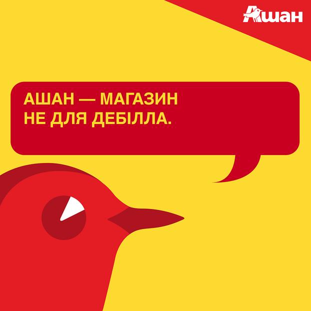 ashan_billa-2