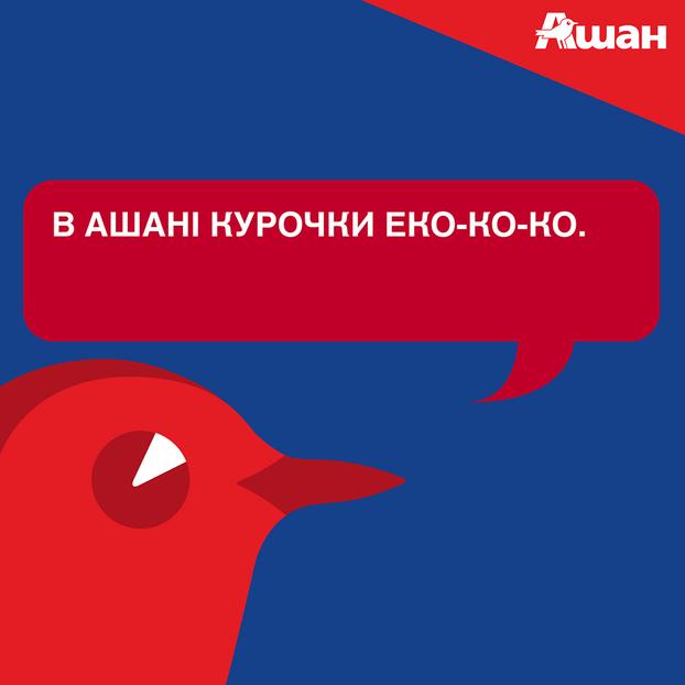ashan_eko-2