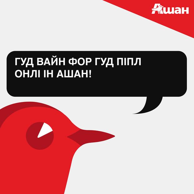 ashan_gudvajn