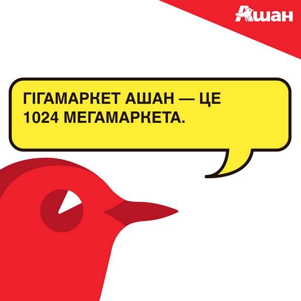 ashan_megamarket-2