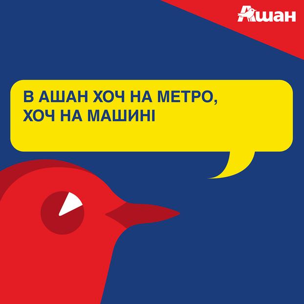 ashan_metro